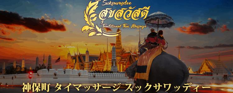 神保町 タイ古式マッサージ スックサワッディー
